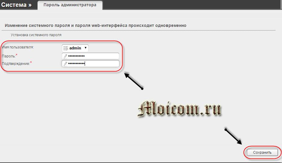 Как настроить wifi роутер - меняем пароль администратора