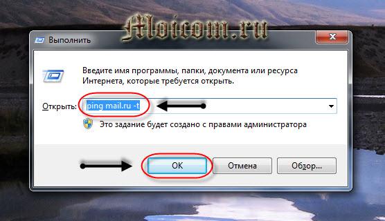 Как настроить wifi роутер - ping mail.ru