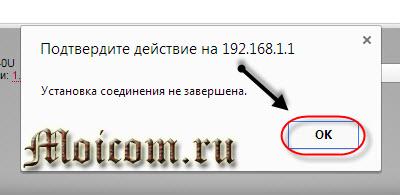 Как настроить wifi роутер - подтверждение установки соединения
