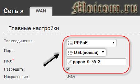 Как настроить wifi роутер - wan, главные настройки