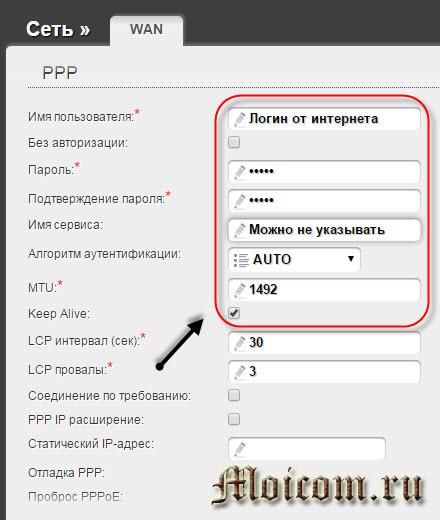 Как настроить wifi роутер - wan, ppp