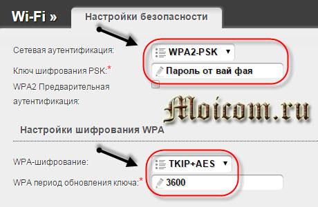 Сетевая идентификация - меняем с Open на WPA2-PSK.
