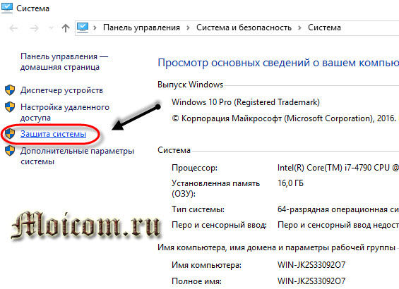 Восстановление Windows 10 - защита системы