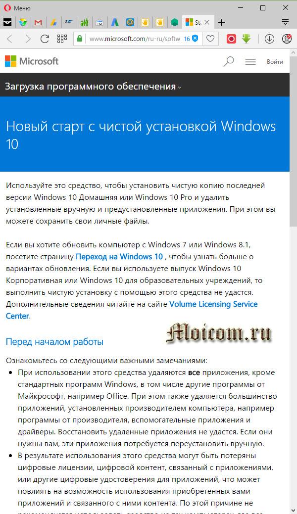 vosstanovlenie-windows-10-dopolnitelnye-varianty-vosstanovleniya-chistaya-ustanovka