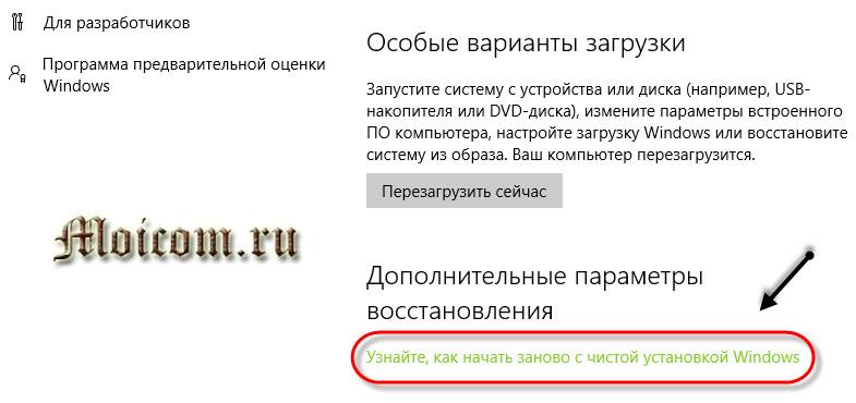 vosstanovlenie-windows-10-dopolnitelnye-varianty-vosstanovleniya