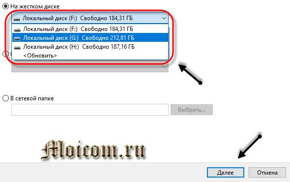 vosstanovlenie-windows-10-obraz-sistemy-lokalnyj-disk-g