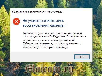 vosstanovlenie-windows-10-obraz-sistemy-ne-udalos-sozdat-disk