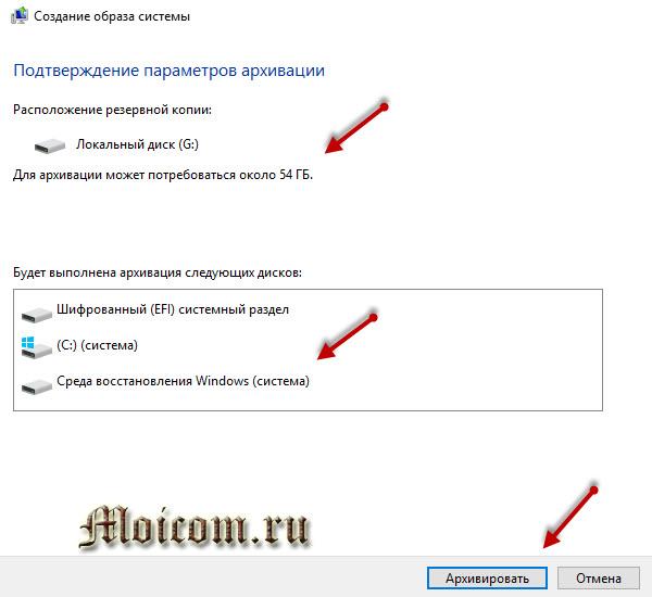 vosstanovlenie-windows-10-obraz-sistemy-podtverzhdaem-parametry-arhivatsii