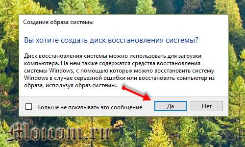 vosstanovlenie-windows-10-obraz-sistemy-predlozhenie-sozdaniya-diska-vosstanovleniya