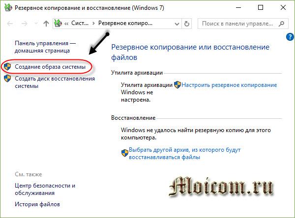 vosstanovlenie-windows-10-obraz-sistemy-sozdanie-obraza-sistemy