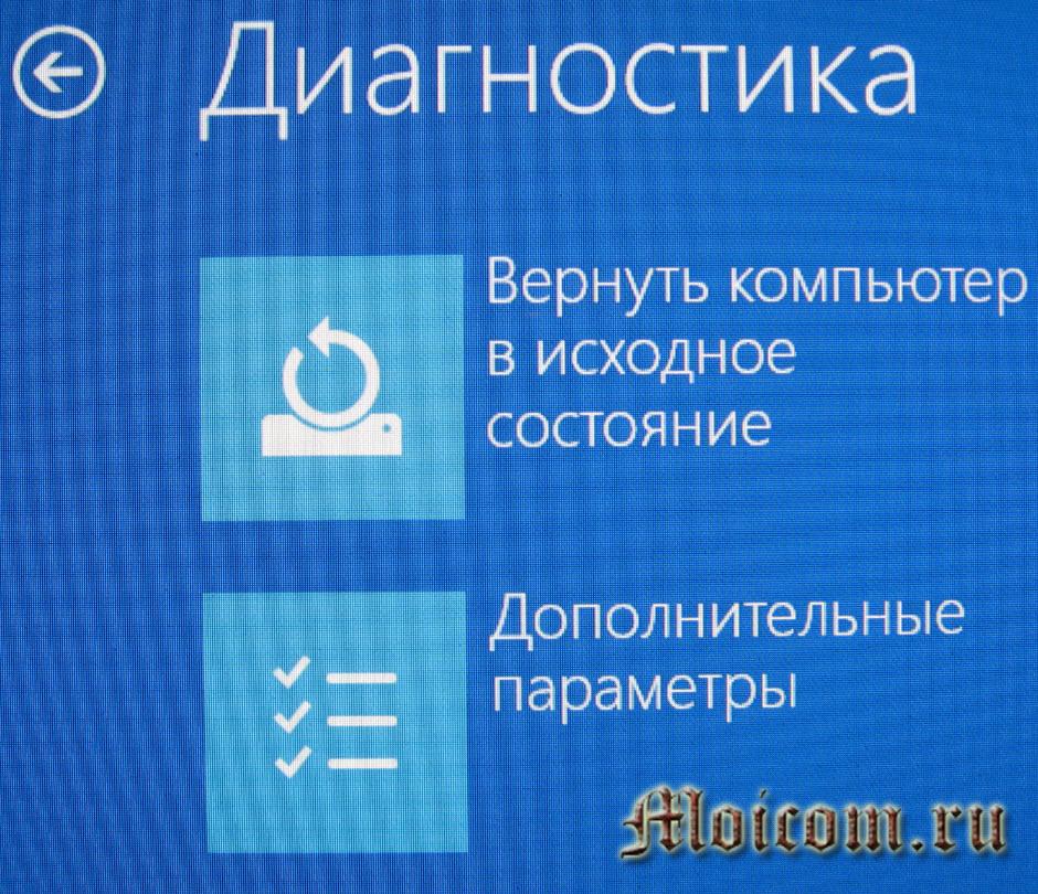 vosstanovlenie-windows-10-osobye-varianty-zagruzki-diagnostika