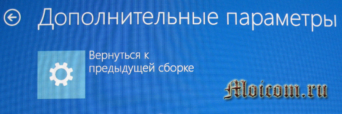 vosstanovlenie-windows-10-osobye-varianty-zagruzki-dopolnitelnye-parametry-predydushhaya-sborka