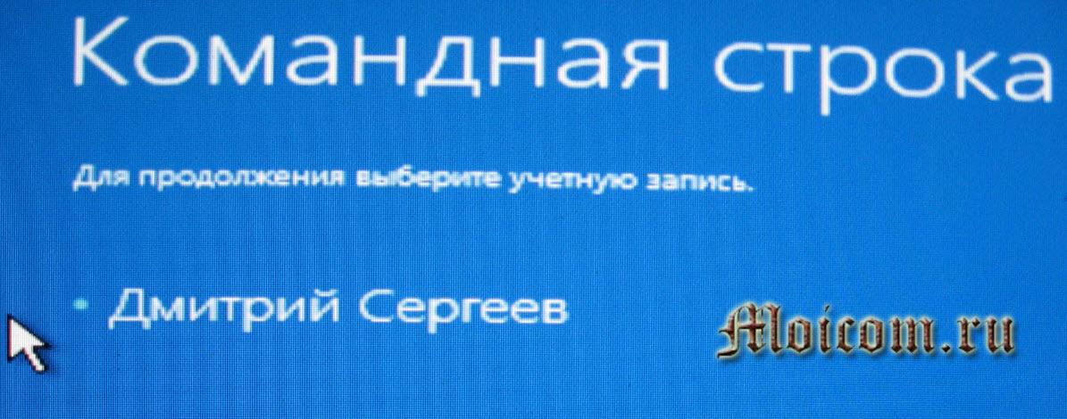 vosstanovlenie-windows-10-osobye-varianty-zagruzki-komandnaya-stroka