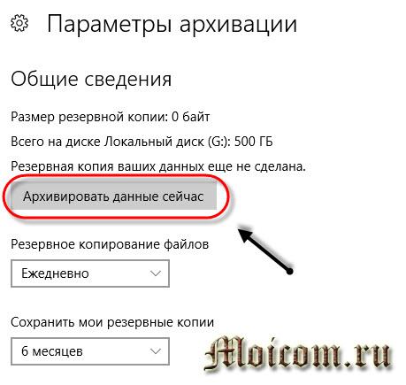 vosstanovlenie-windows-10-sluzhba-arhivatsii-arhivirovat-dannye-sejchas