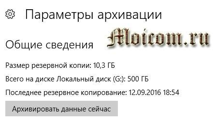 vosstanovlenie-windows-10-sluzhba-arhivatsii-razmer-i-vremya-sozdaniya-arhiva