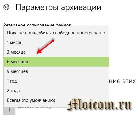 vosstanovlenie-windows-10-sluzhba-arhivatsii-vremya-hraneniya-rezervnyh-kopij