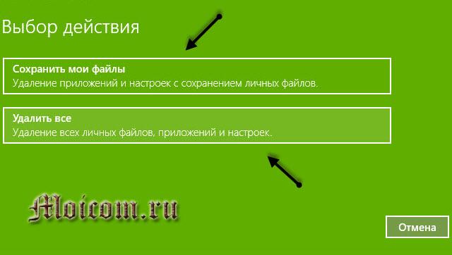 vosstanovlenie-windows-10-vosstanovlenie-kompyutera-vybor-dejstviya