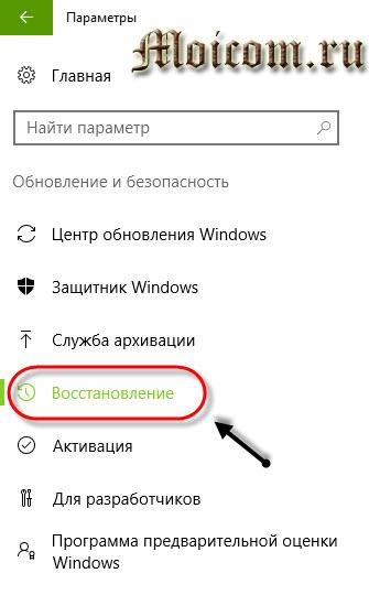 vosstanovlenie-windows-10-vosstanovlenie-kompyutera
