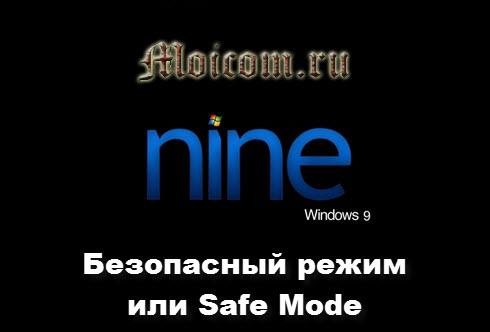 Безопасный режим или Safe Mode