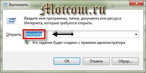 Безопасный режим - выполнить msconfig