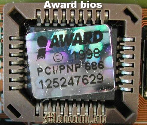 Что такое биос - Award bios