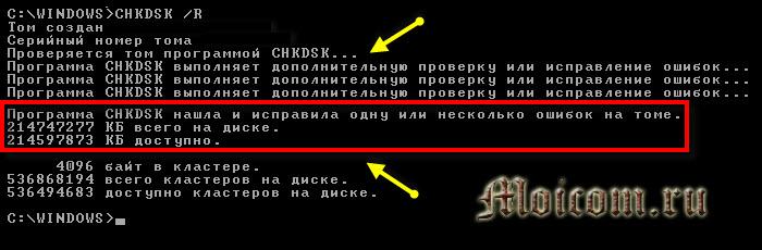 Как запустить chkdsk - найдены и исправлены ошибки