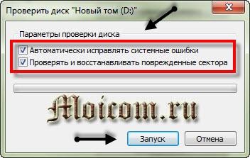 Как запустить chkdsk - параметры проверки