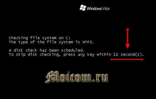 Как запустить chkdsk - проверка Windows Vista и Windows 7