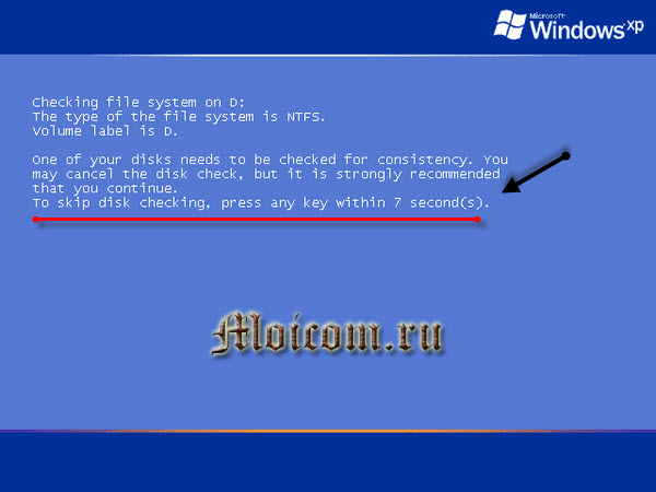 Как запустить chkdsk - проверка Windows XP