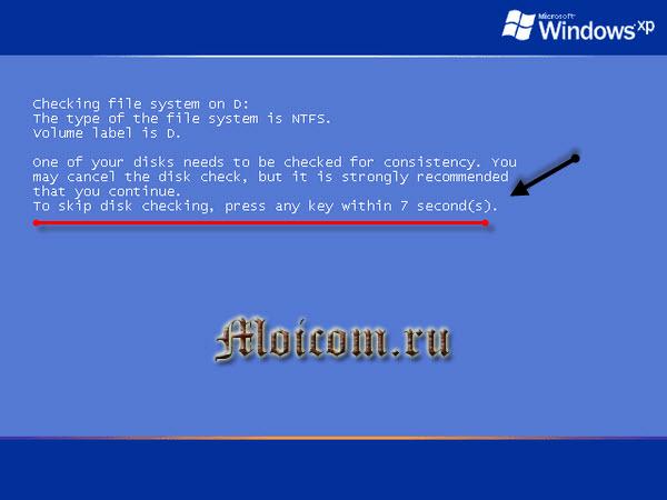 Как запустить chkdsk - проверка Windows XP