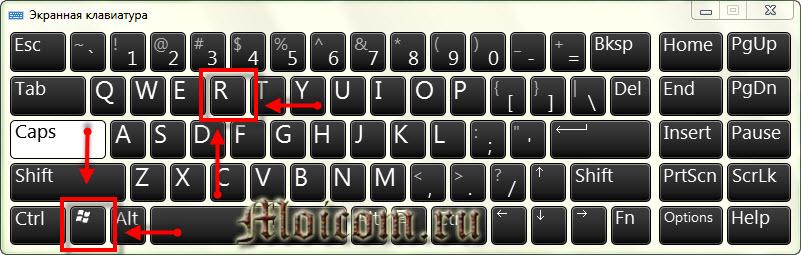 Как запустить chkdsk - сочетание клавишь Win+R