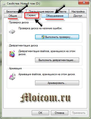 Как запустить chkdsk - вкладка сервис