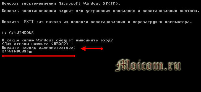 Как запустить chkdsk - введите пароль администратора