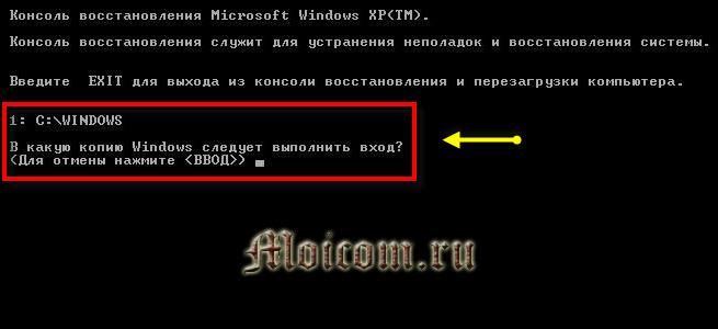 Как запустить chkdsk - выбор копии Windows