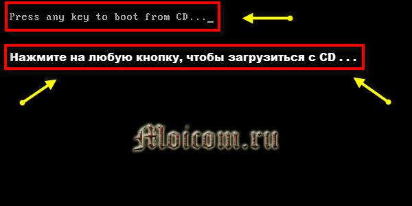 Как запустить chkdsk - загрузка с CD