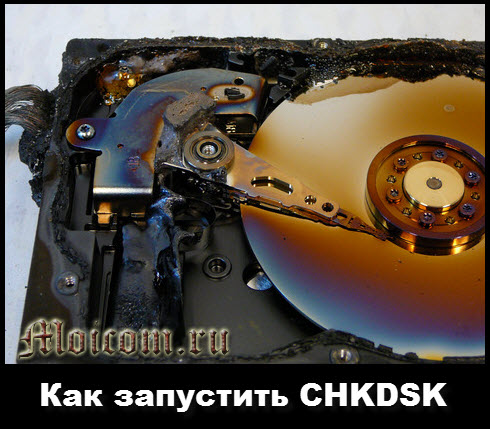 Как запустить chkdsk
