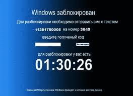 Компьютер заблокирован - пример