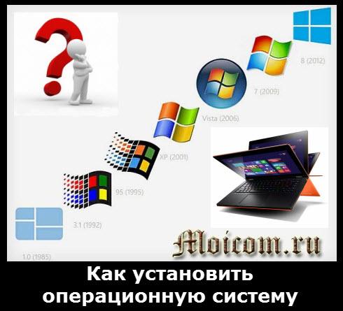 Как установить операционную систему