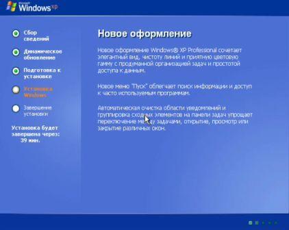 Установка windows, новое оформление