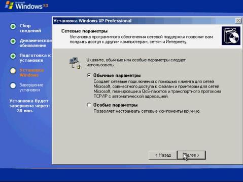 Установка windows, сетевые параметры