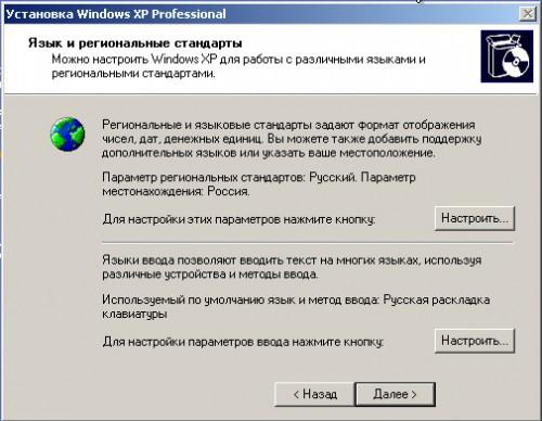 Установка windows, язык и региональные стандарты
