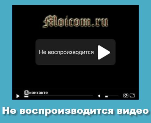 гляжу не вопроизводится видео в приложении вконтакте Защищенные