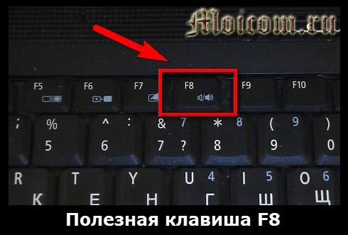 Полезная клавиша F8