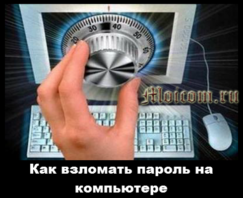 Как взломать пароль на компьютере