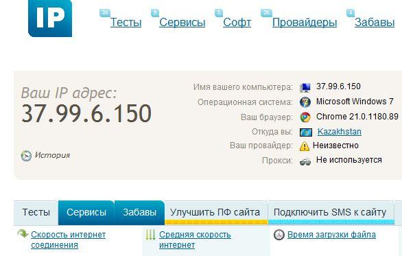 Проверка интернета 2ip.ru