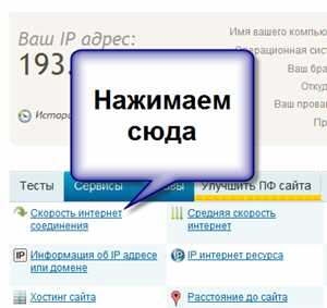 Проверка скорости 2ip.ru
