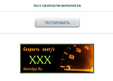 Проверка скорости Mainspy.ru