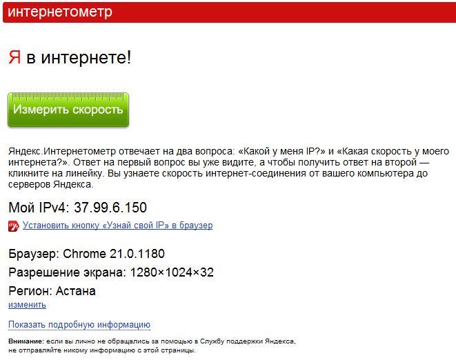 Проверка скорости Яндекс