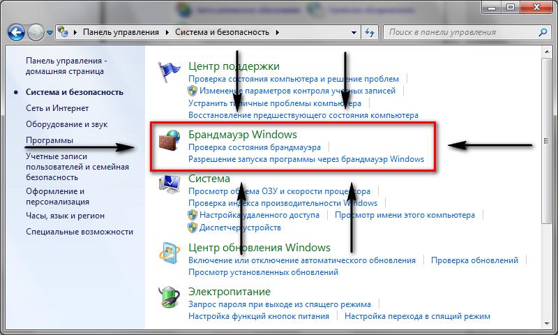 Брандмауэр Windows 7