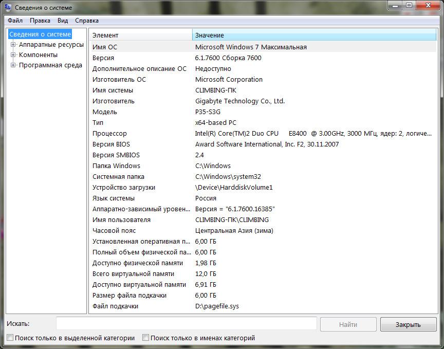 Характеристика компьютера с помощью msinfo32